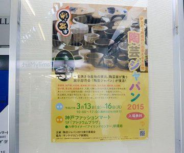 陶芸ジャパン2