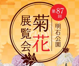 B2菊花展ポスター2015.ai