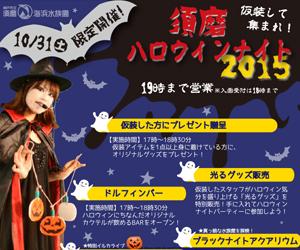 【最終】2015ハロウィンナイトチラシ.アウトラ