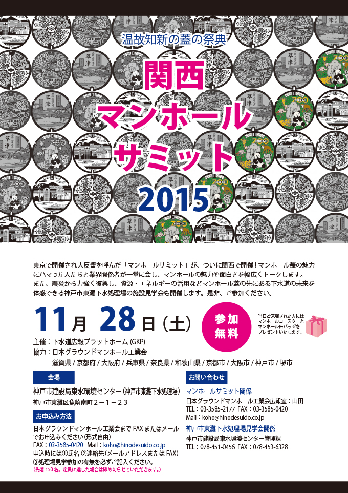 kansai manhole summit2015_leaflet_add.indd