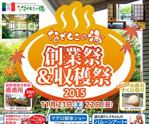 創業祭&収穫祭