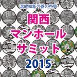 kansai manhole summit2015_leaflet_add.indd