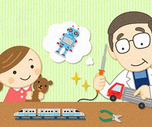 おもちゃ病院サムネイル