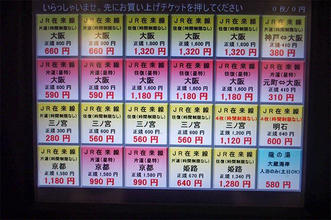 格安チケット-舞子3