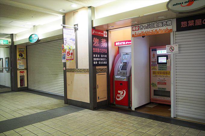 格安チケット-舞子2