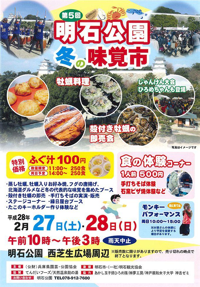 第5回明石公園冬の味覚市