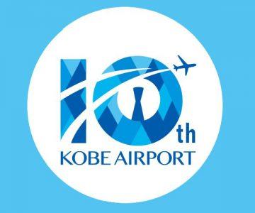 神戸空港10周年サムネイル