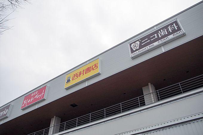 BiVi土山西村書店