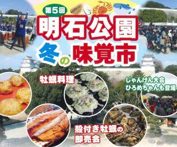 第5回明石公園冬の味覚市サムネイル