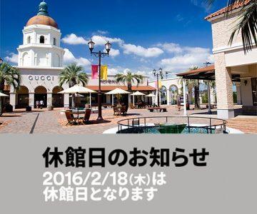 神戸三田プレミアムアウトレットサムネイル