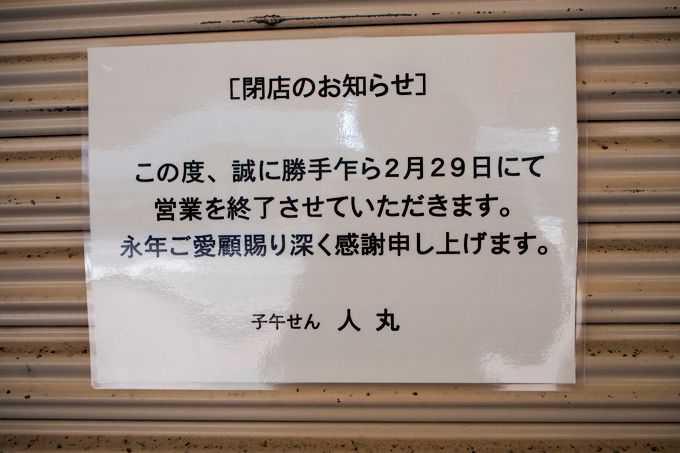 子午せん人丸閉店2