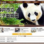 王子動物園サムネイル
