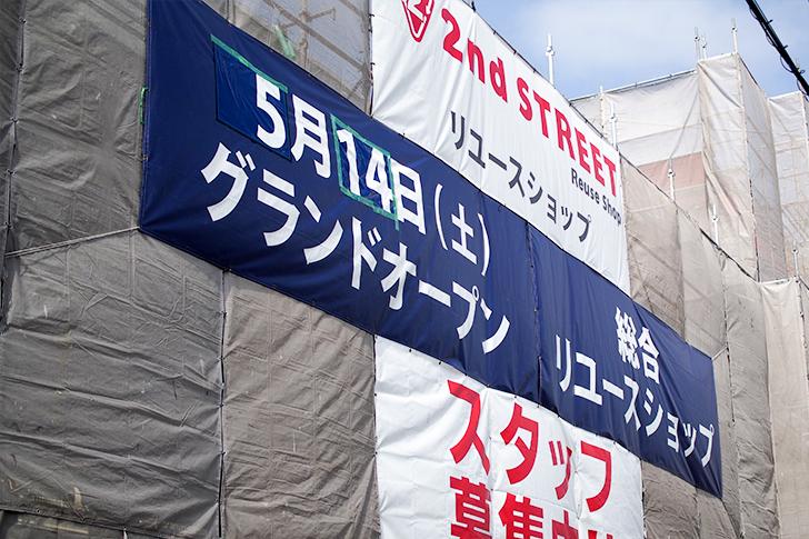 2ndSTREET3