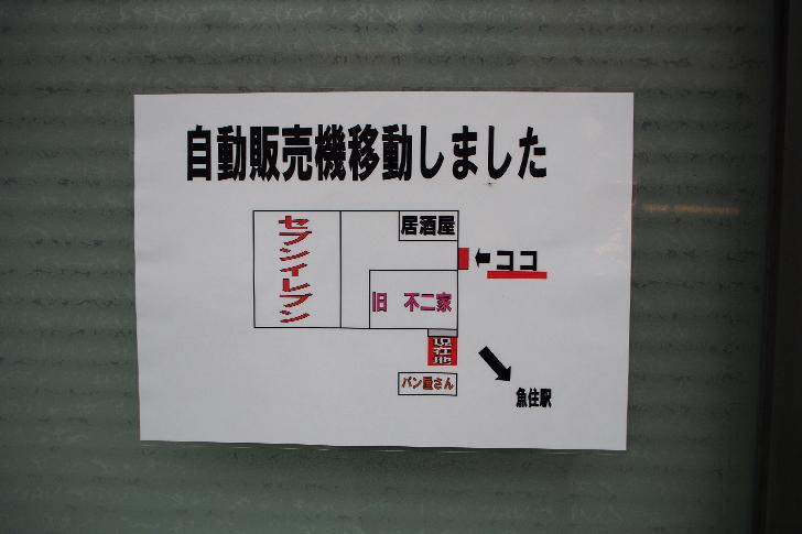 魚住駅前4