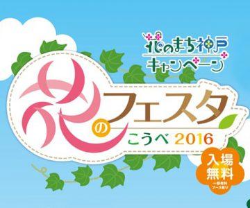 花のフェスタ2016神戸