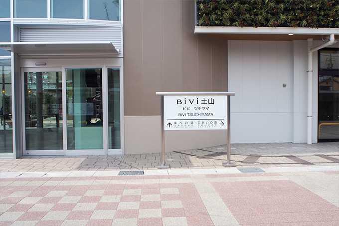 BiVi土山4
