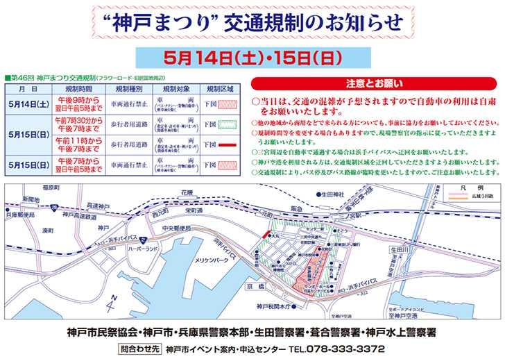 神戸まつり交通規制1