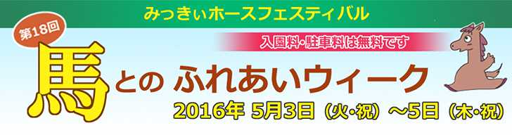 みっきぃホースフェスティバル1