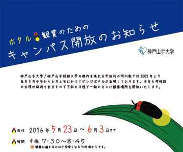 神戸山手大学ホタル開放