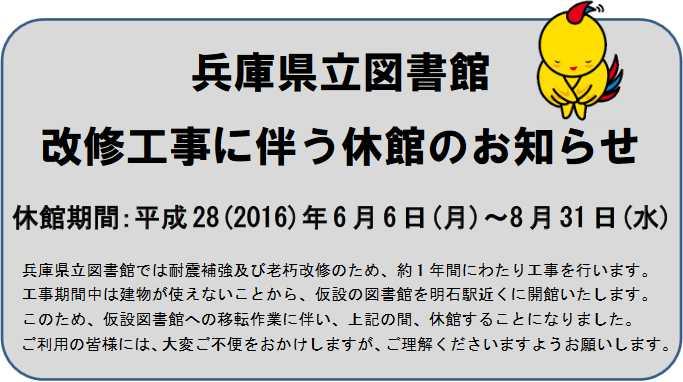 兵庫県立図書館改修