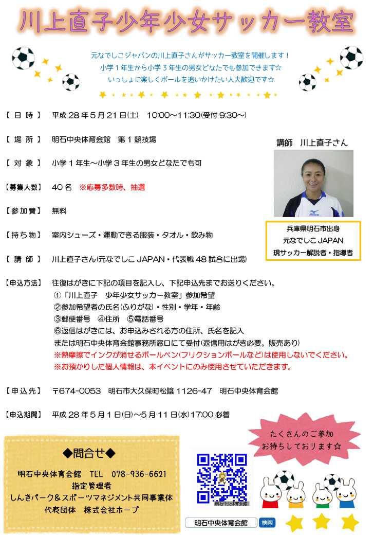 川上直子少年少女サッカー教室1