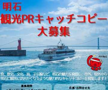 明石観光PRキャッチコピー