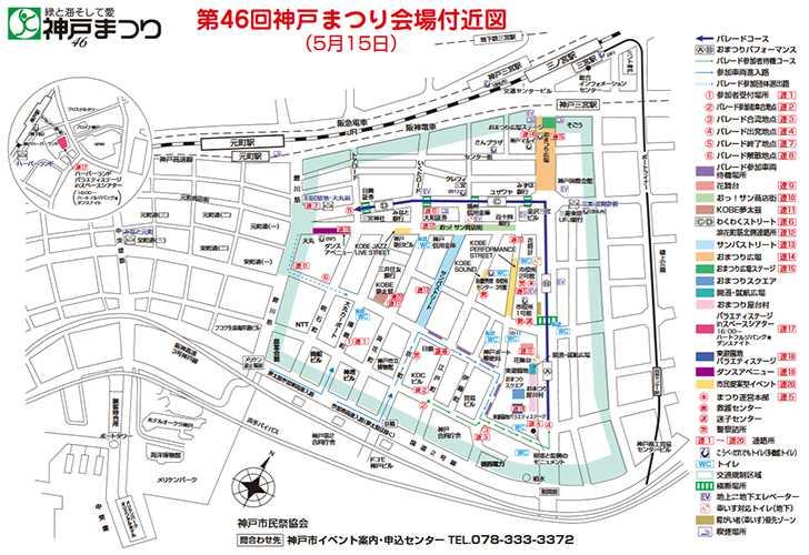 神戸まつり交通規制2
