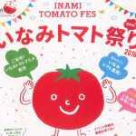 いなみトマト祭り2016