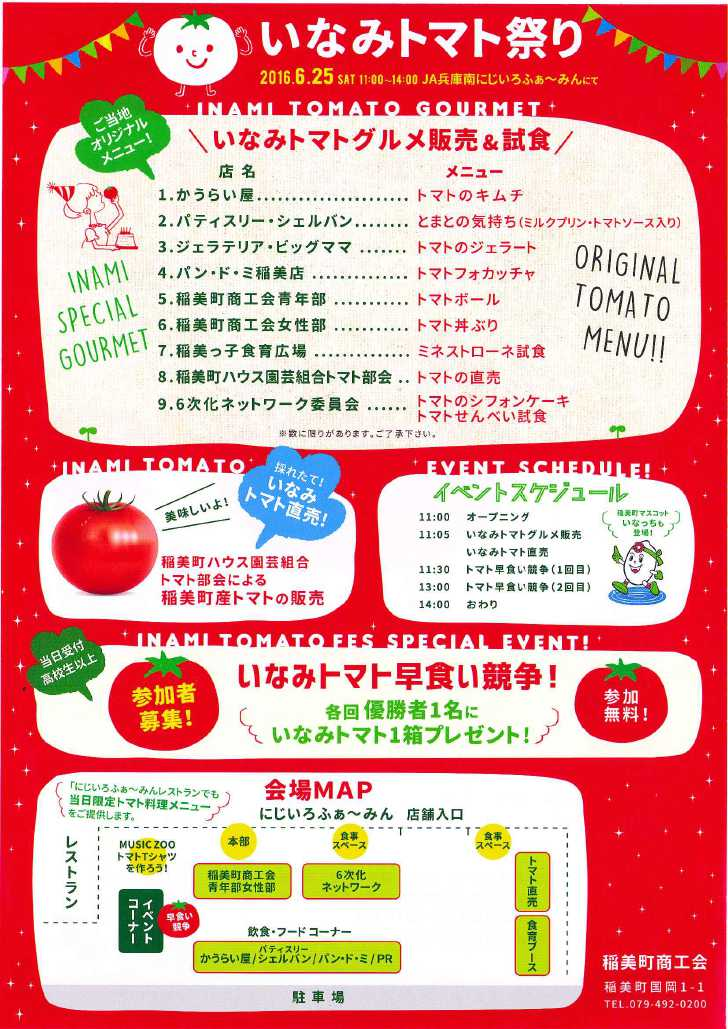 いなみトマト祭り2