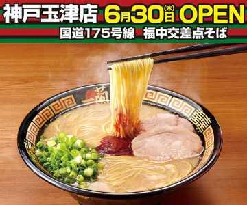一蘭神戸玉津店