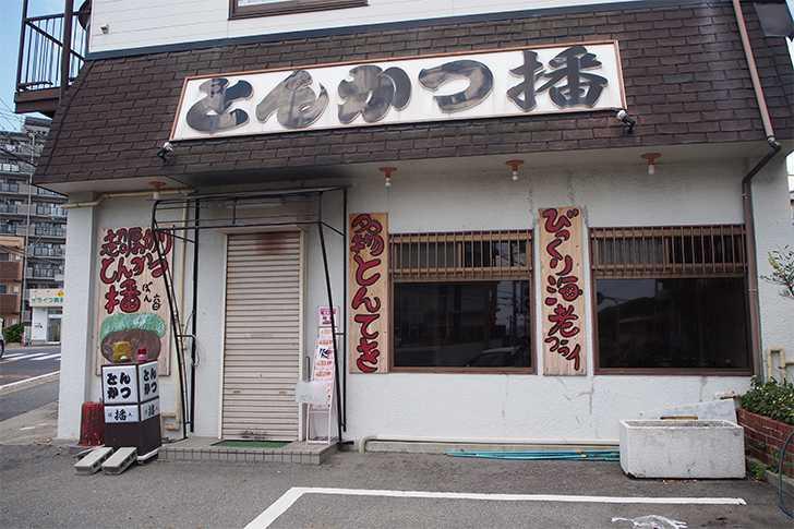 とんかつ播六白明石藤江店2