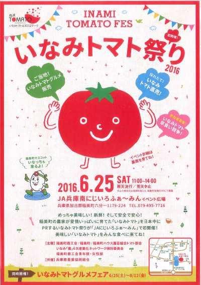 いなみトマト祭り1