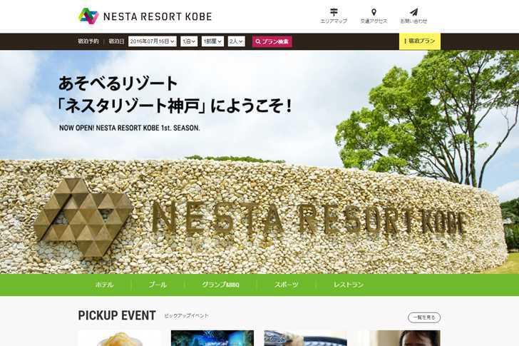 ネスタリゾート神戸HP