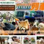 神戸どうぶつ王国列車