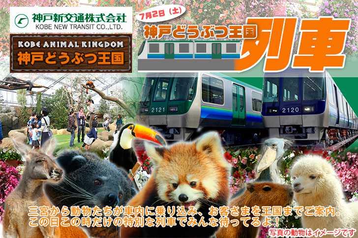 神戸どうぶつ王国列車1