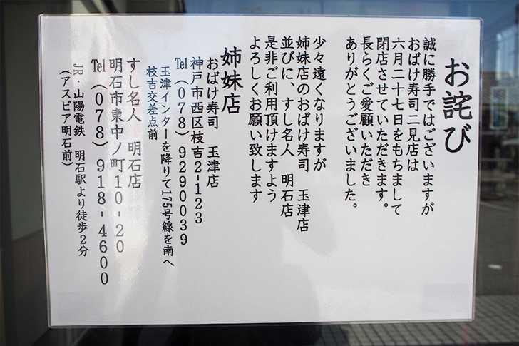 おばけ寿司1