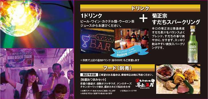 神戸ディスコトレイン2