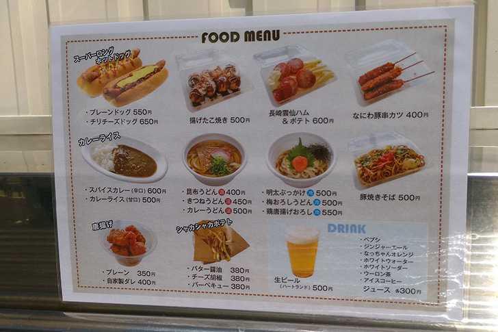 ネスタリゾート神戸ウォーターフォート16