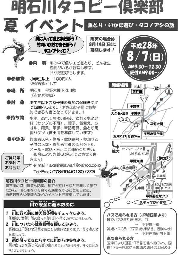 H28_明石川タコピー倶楽部夏イベント