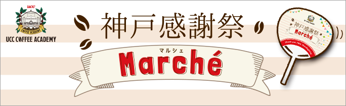fig_kobe_marche