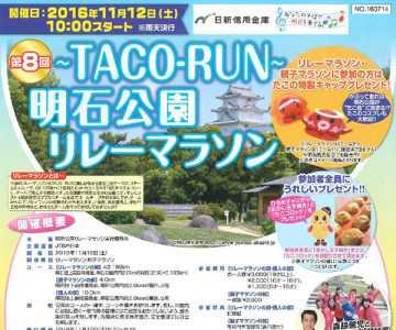 明石公園リレーマラソン