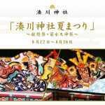 湊川神社夏まつり2016