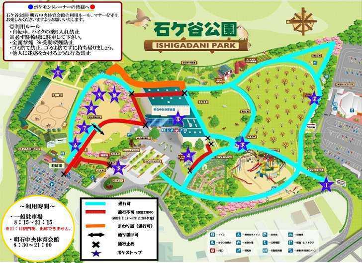 石ヶ谷公園ポケストップMAP