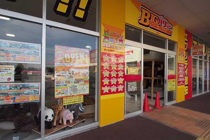 ビッグバリュー加古川店1