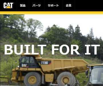 caterpillar-jp