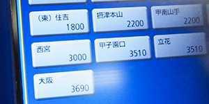神戸大阪回数券