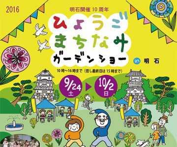 ガーデンショーパンフレット1-4