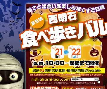 nishiakashi-bar