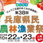 HyogoNourinA4_omote