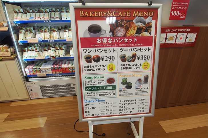 hankyu-bakery3